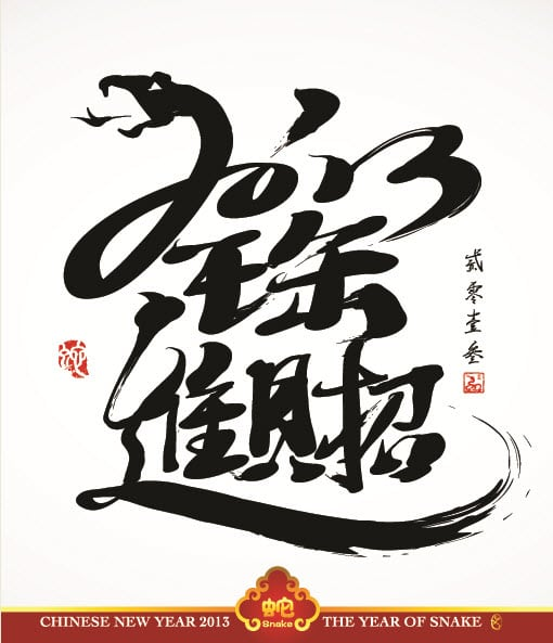 Happy Lunar New Year! 恭喜发财